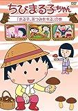 ちびまる子ちゃん「まる子、茶つみをする」の巻 [DVD]