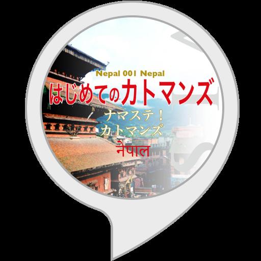 【Alexa版】ネパール001はじめてのカトマンズ〜ナマステ!カトマンズ