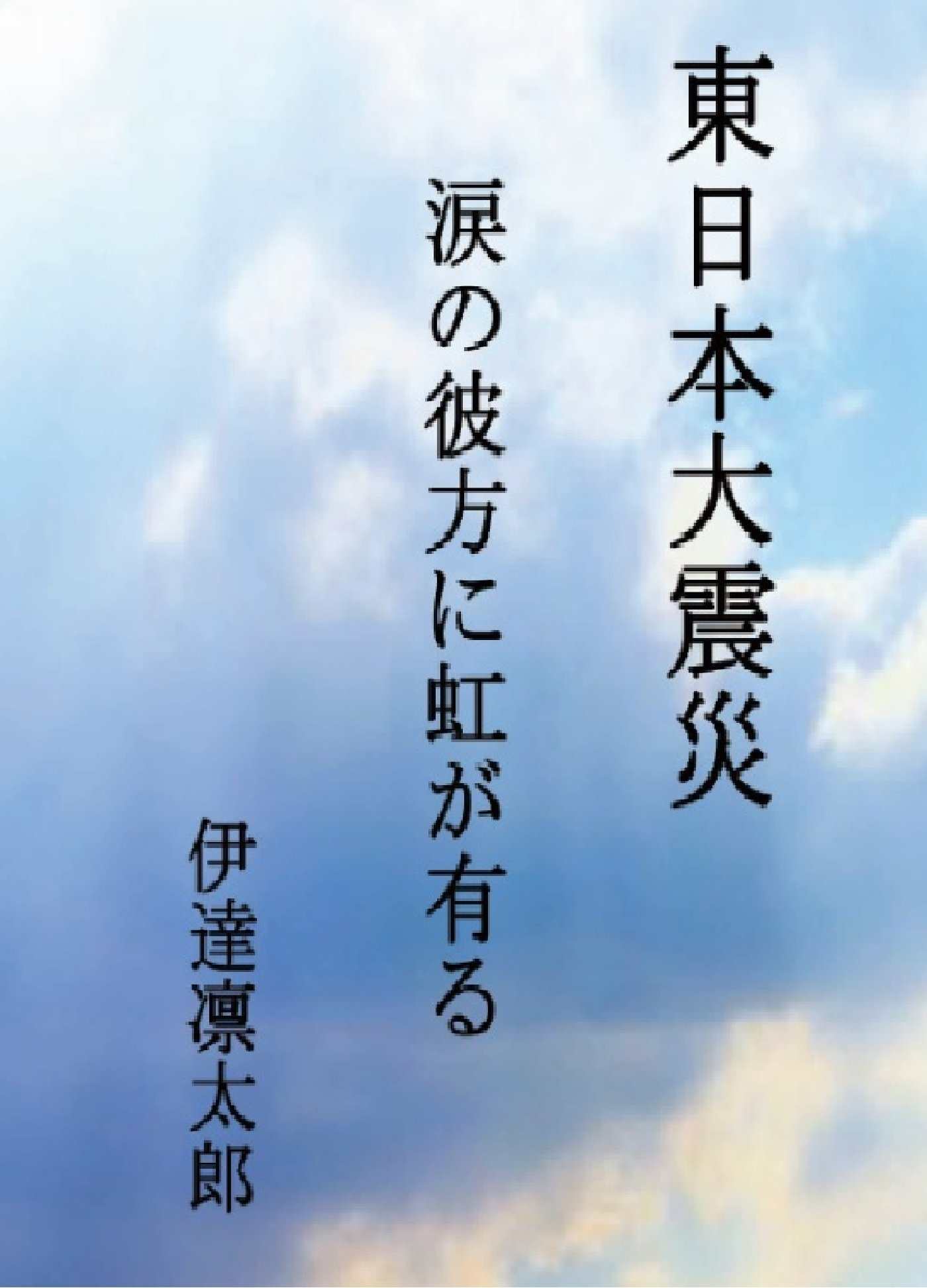 Great East Japan Earthquake: There is a rainbow in the distance of tears (Japanese Edition)