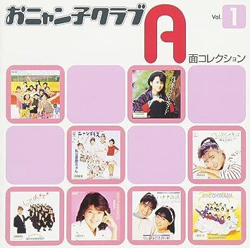 Amazon.co.jp: おニャン子クラブ A面コレクション Vol.1: 音楽