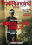 別冊PEAKS Trail Running magazine 2018 (エイムック 別冊PEAKS)