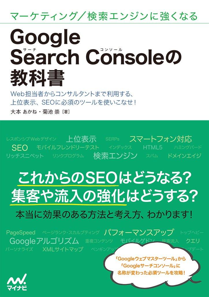 マーケティング 検索エンジンに強くなる google search consoleの教科書