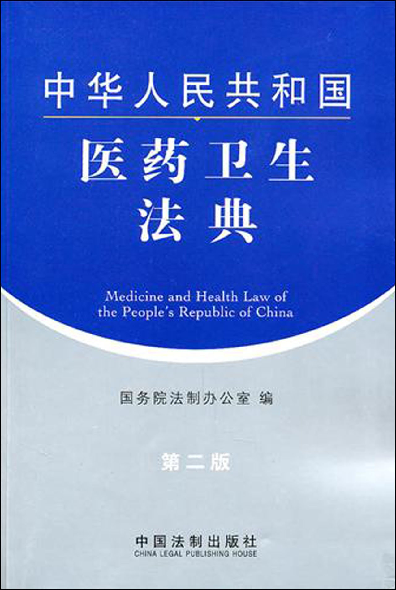 Read Online Medical Treatment and Public Health Law of the People's Republic of China-the second version (Chinese Edition) PDF