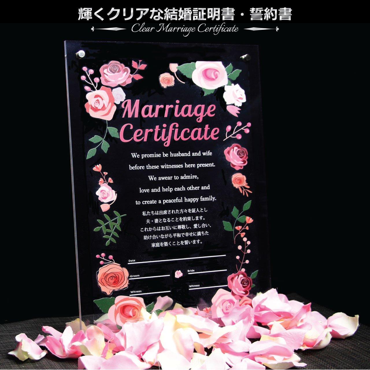 輝くクリアで おしゃれな アクリル 結婚証明書 神前式 人前式 チャペル式 など対応 A4サイズ (Rose) B079JN6YN5 Rose Rose