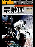 最推理 半月刊 2012年13期