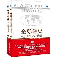 全球通史:从史前史到21世纪(第7版修订版)(中文版)(套装上下册)