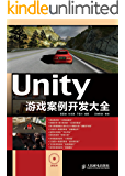 Unity 游戏案例开发大全(异步图书)