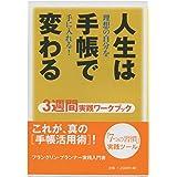 「人生は手帳で変わる」 3週間実践ワークブック(書籍) 57020