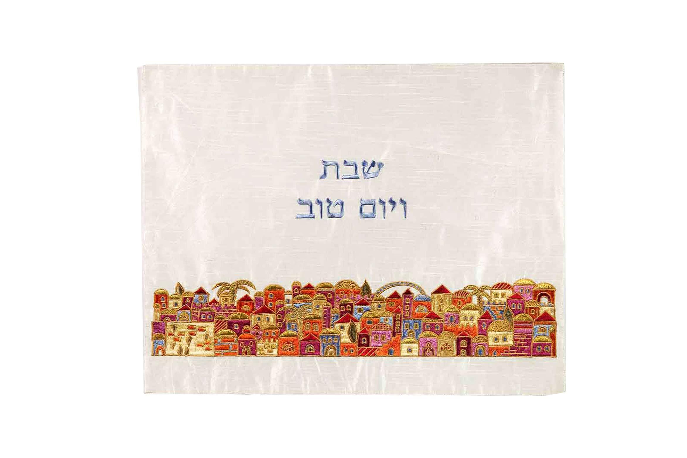 Yair Emanuel Silk Jerusalem Challah Cover & Kiddush Cup Set for Shabbat Jewish Wedding or Bar Mitzvah & Bat Mitzvah Gift. by Yair Emanuel (Image #2)