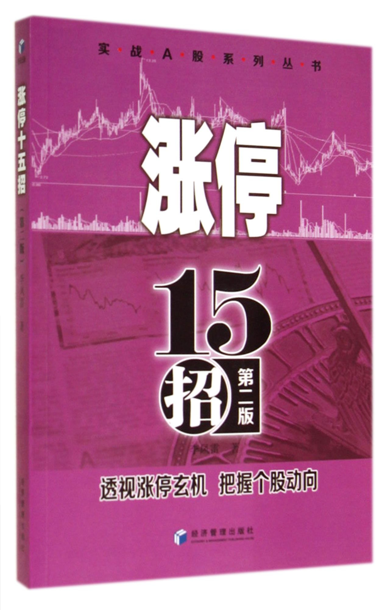 Download Combat series A shares: limit fifteen strokes (Second Edition)(Chinese Edition) ebook