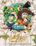 七つの大罪 戒めの復活3(完全生産限定版) [DVD]