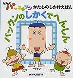 NHKパッコロリン かたちのしかけえほん パックンのしかくでへんしん (NHKパッコロリンかたちのしかけえほん)