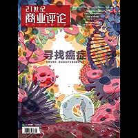 21世纪商业评论 月刊 2018年08期