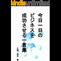 kyouitinitinobizinesuniyakudatuhitokotosyuu (Japanese Edition)