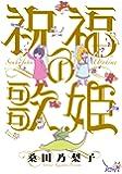 祝福の歌姫 (バーズコミックス スピカコレクション)