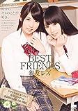 BEST FRIENDS 親友レズ 両想い@女子校生百合 [DVD]