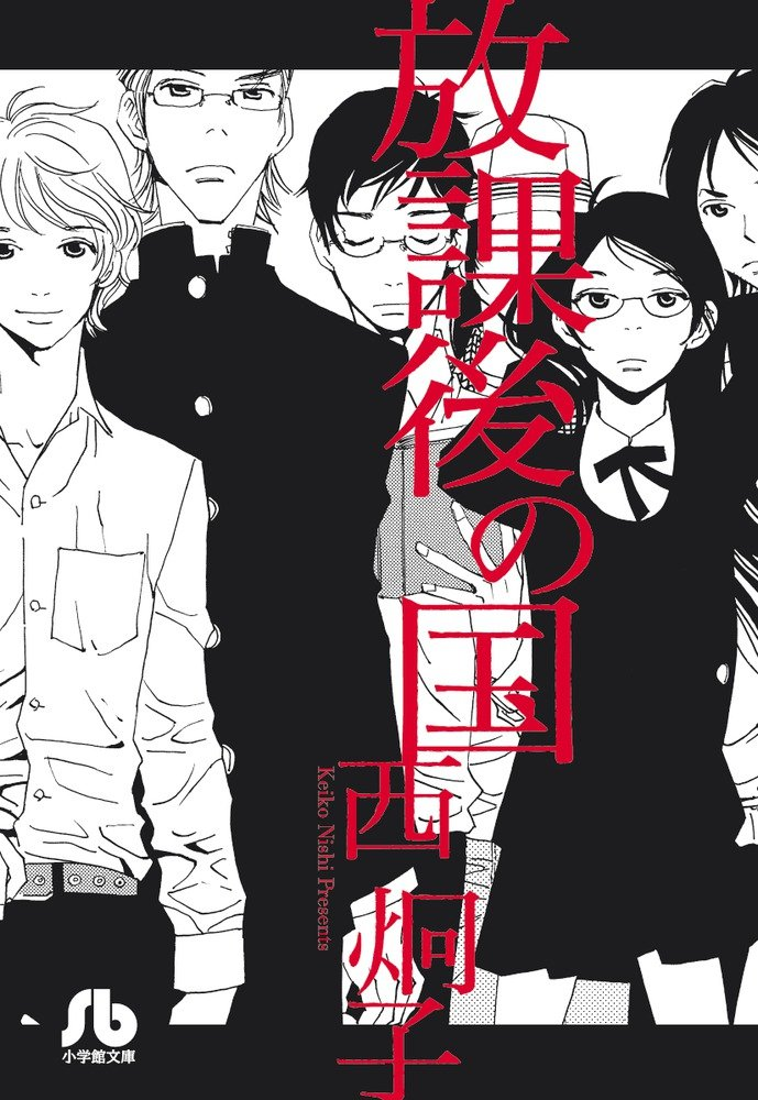 Read Online (A 9 to Shogakukan Novel) countries after school (2013) ISBN: 4091911005 [Japanese Import] PDF