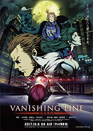 牙狼<GARO> -VANISHING LINE- DVD