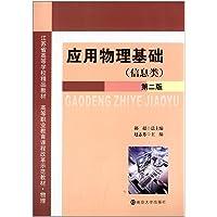高等职业教育课程改革示范教材:应用物理基础(信息类)(第2版)