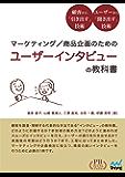マーケティング/商品企画のための ユーザーインタビューの教科書(リフロー版) (プレミアムブックス)