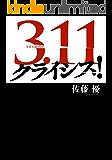 3.11 クライシス!
