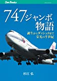 747 ジャンボ物語 (キャンブックス)