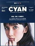 CYAN (シアン) issue 003 (NYLON JAPAN 2014年 12月号増刊)