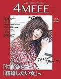 4MEEE Vol.3 (フォーミー)
