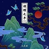 Beat Interactive A.C.E ACE - 胡蝶之夢 HJZM : The Butterfly Phantasy (4th Mini Album) Album+Pre-Order Benefit+Folded Poster…