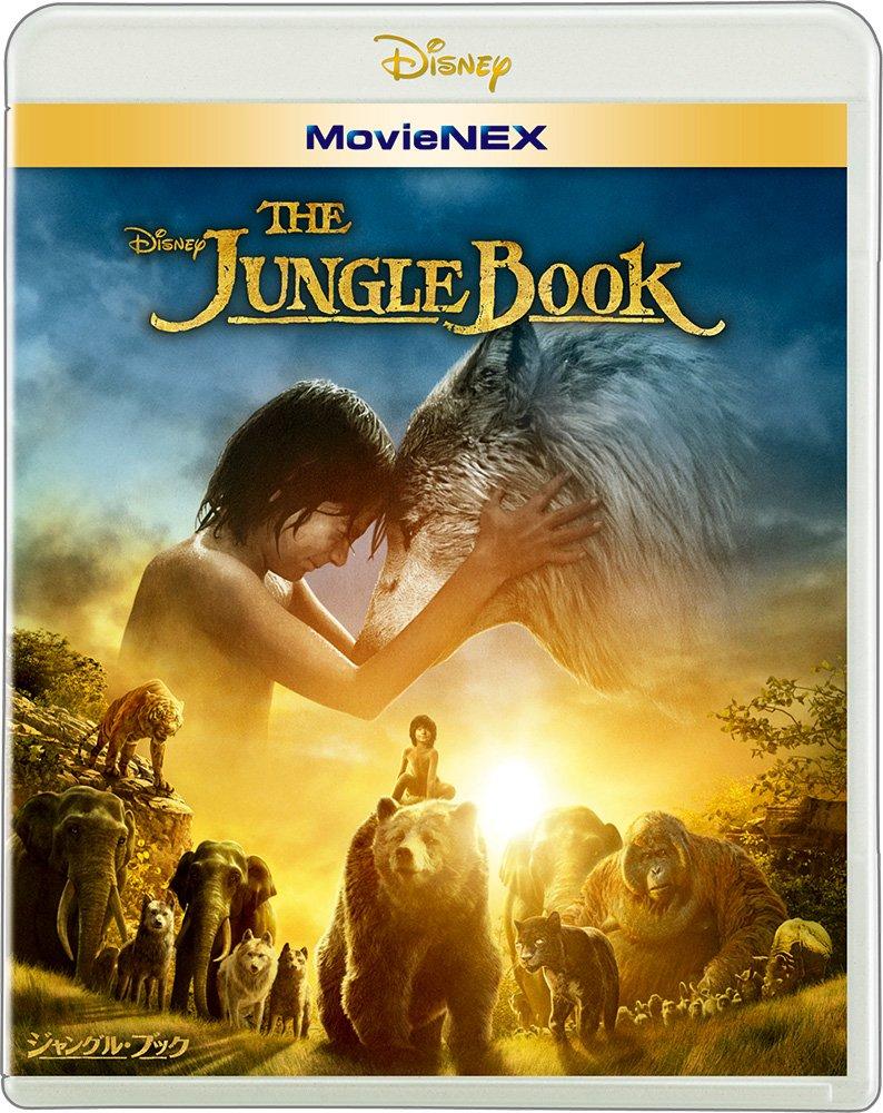 ジャングル・ブック [Amazon Blu-ray+DVD]