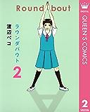ラウンダバウト 2 (クイーンズコミックスDIGITAL)