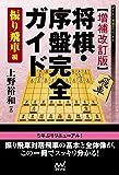 【増補改訂版】将棋・序盤完全ガイド 振り飛車編 (マイナビ将棋BOOKS)