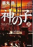 神の子(上) (光文社文庫)