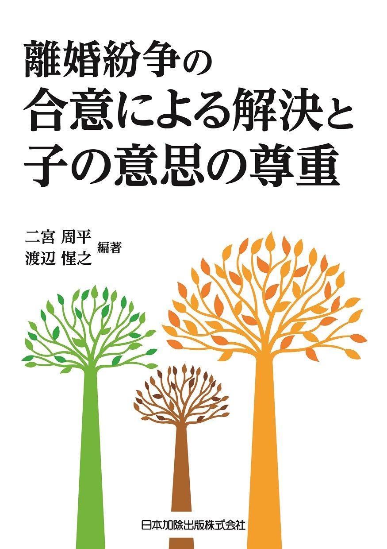Read Online Rikon funsō no gōi ni yoru kaiketsu to ko no ishi no sonchō pdf