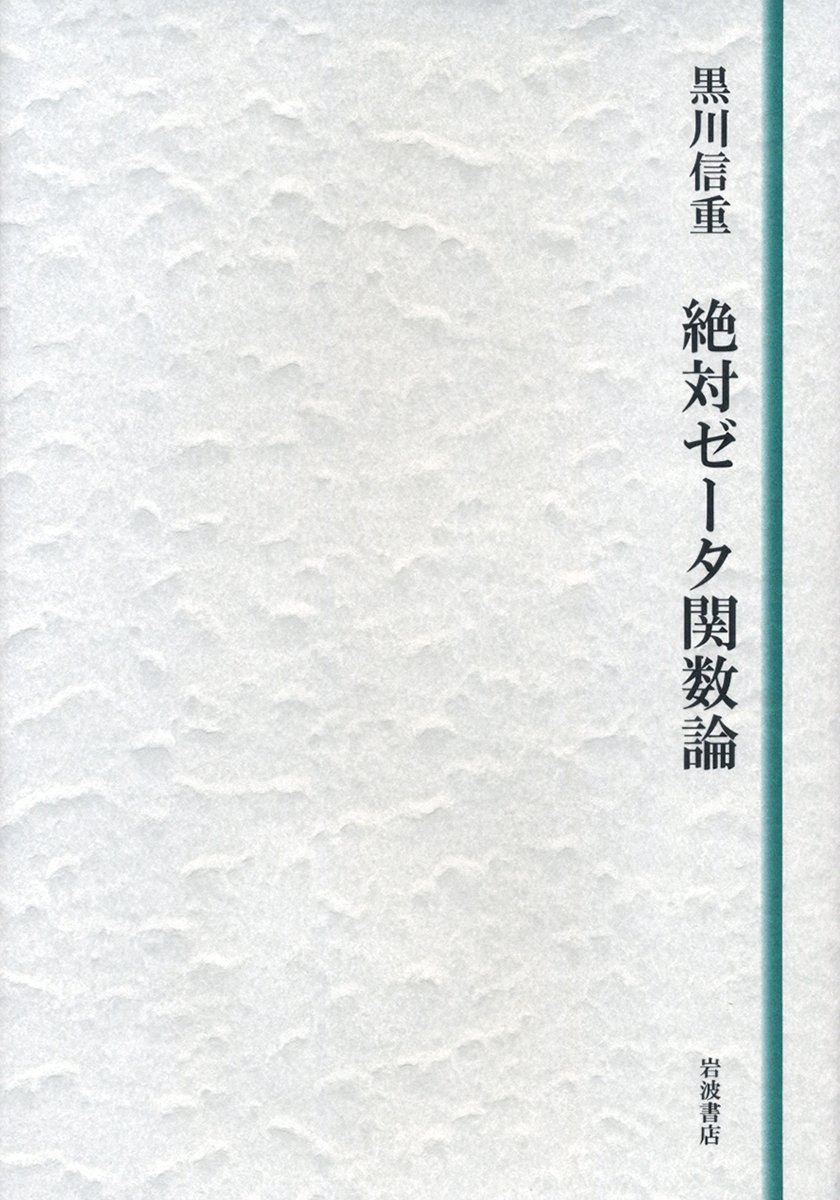 絶対ゼータ関数論: 9784000062831: Amazon.com: Books