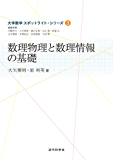 大学数学スポットライト・シリーズ3 数理物理と数理情報の基礎 大学数学スポットライトシリーズ