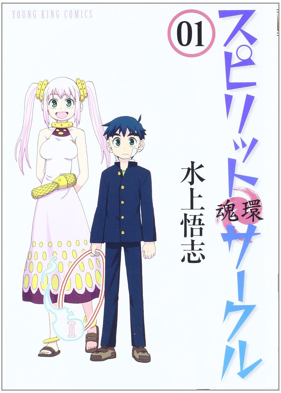 スピリットサークル 01―魂環 (ヤングキングコミックス) pdf