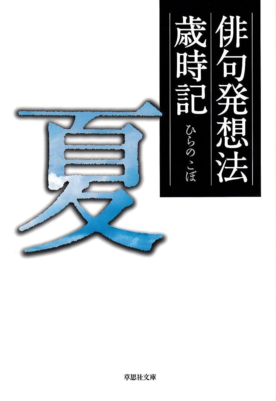 生まれお風呂を持っている売上高俳句歳時記 第五版 新年 (角川ソフィア文庫)