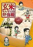 玄米せんせいの弁当箱 9 (ビッグコミックス)