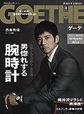 GOETHE(ゲーテ) 2018年 08 月号 (雑誌)