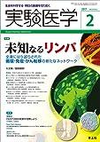 実験医学 2017年2月 Vol.35 No.3 未知なるリンパ〜全身にはり巡らされた循環・免疫・がん転移の新たなネットワーク