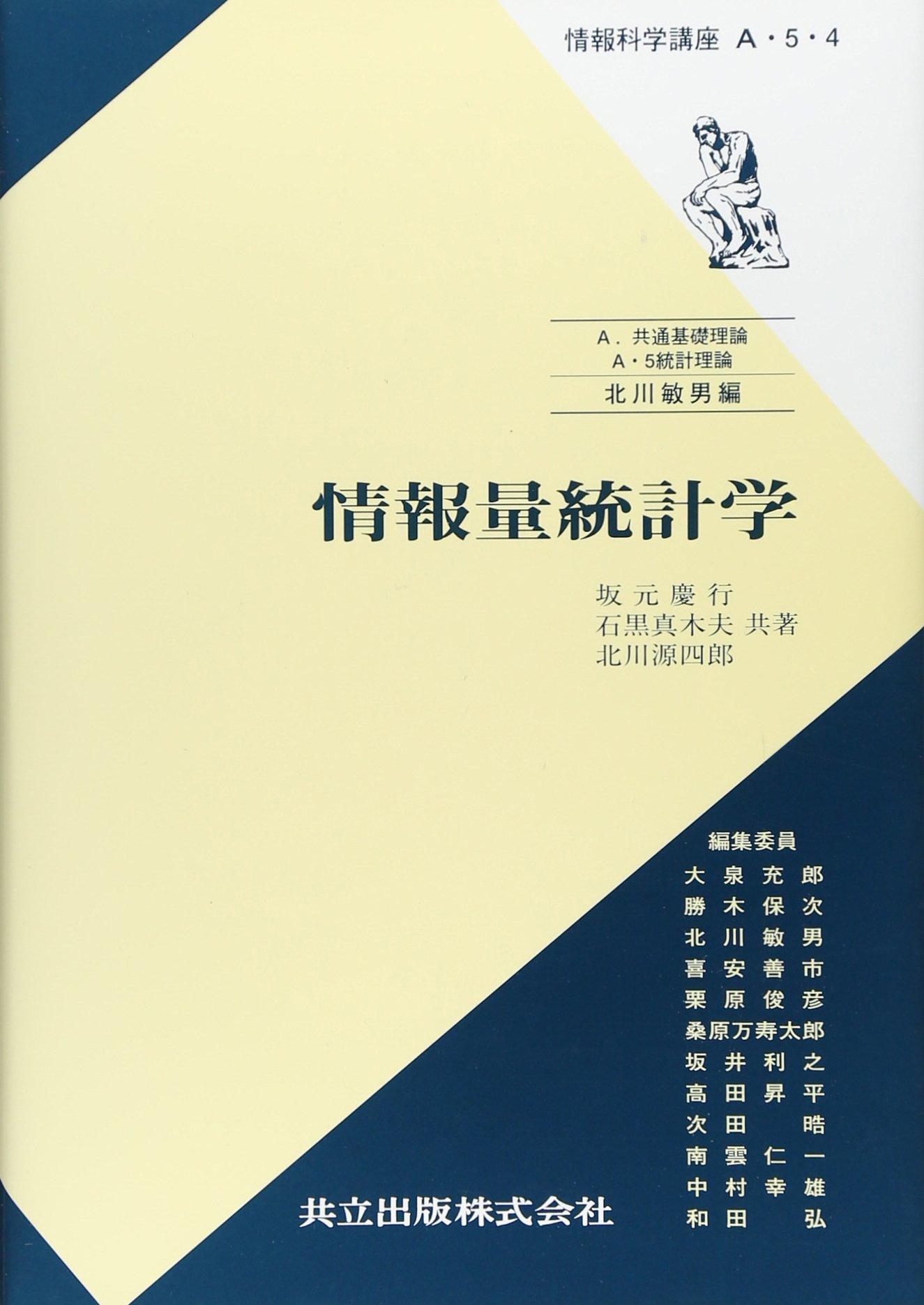 情報量統計学 (情報科学講座 A・...