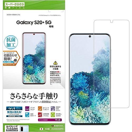 ラスタバナナ Galaxy S20+ 5G SC-52A SCG02
