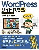 WordPressサイト作成塾