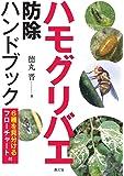 ハモグリバエ 防除ハンドブック: 6種を見分けるフローチャート付