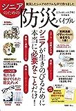 大人のおしゃれ手帖特別編集 シニアのための防災バイブル (TJMOOK)