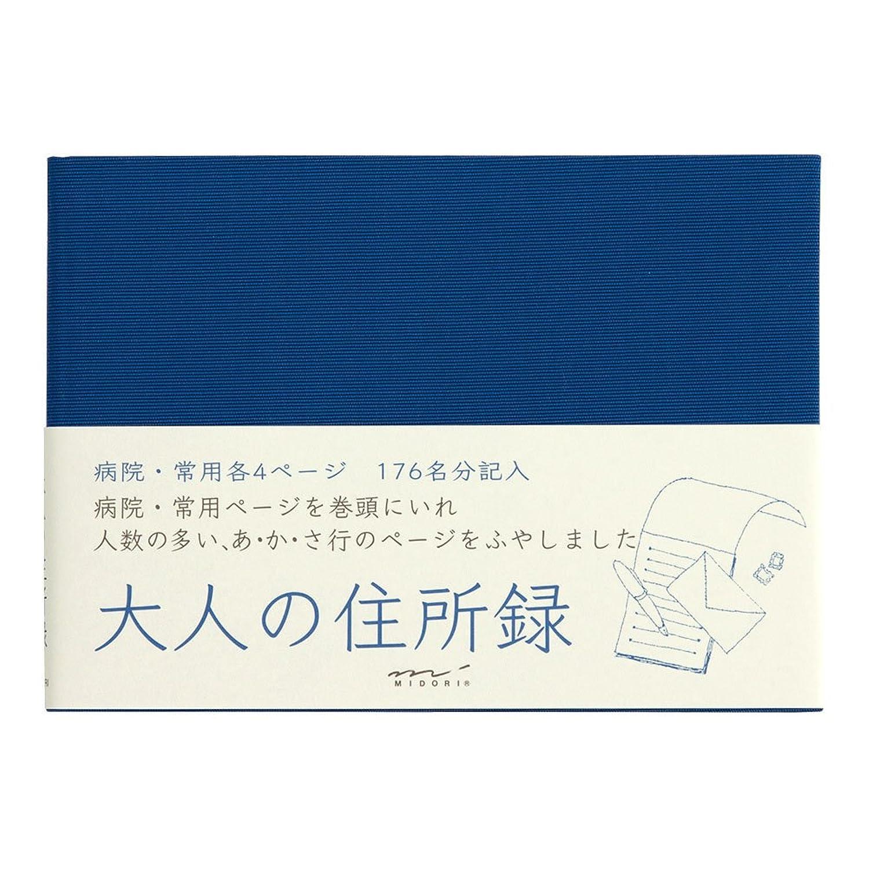 コクヨ アドレス帳替紙 A5縦 20穴 480名収容 シユ-56N