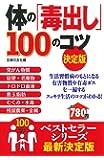 体の「毒出し」100のコツ 決定版 (100のコツシリーズ)