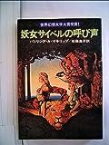 妖女サイベルの呼び声 (1979年) (ハヤカワ文庫―FT)
