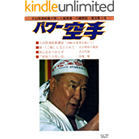 Monthly Power Karate Illustrated June 1998 (Kyokushin karate collection) (Japanese Edition)